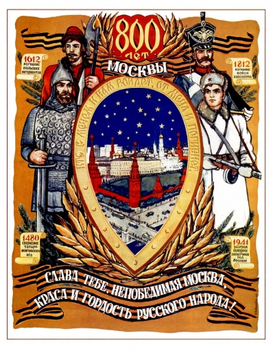 800th anniversary of Moscow 1947