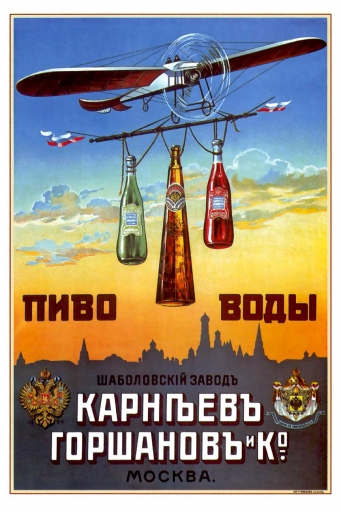 Beer, soft drinks 1910th