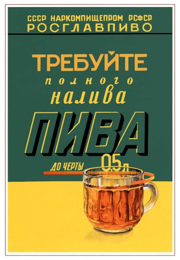 Claim full pouring of beer up to the line 0.5 L. 1940.