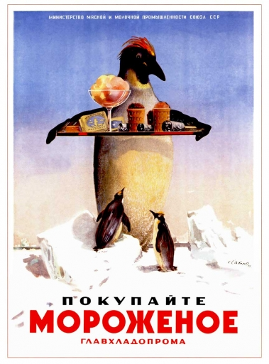 Buy ice cream made by GlavHladoProm 1951
