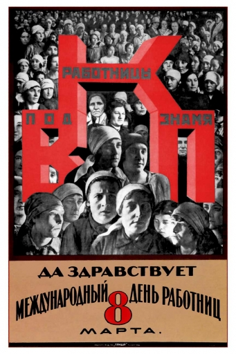Long Live the international day of working women March 8th. 1926