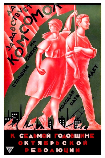 Long live KOMSOMOL 1924