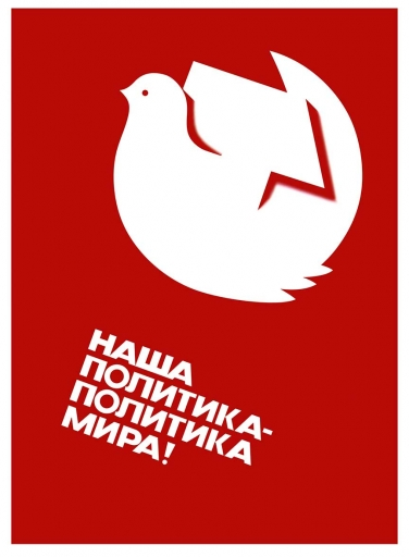 Our politics - is the politics of the peace!