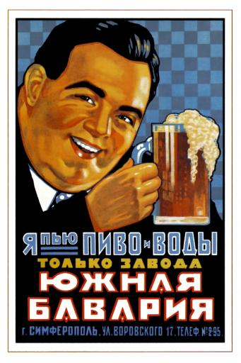 I drink beer and soft drinks advertisement 1928