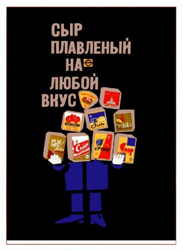 Processed cheese for any taste. 1966