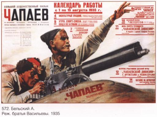 """""""Chapaev"""" movie poster, directed by Vasilyev brothers"""