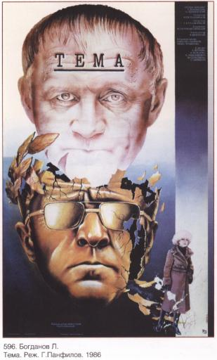 """""""Subject"""" movie (film) poster, directed by G. Panfilov"""