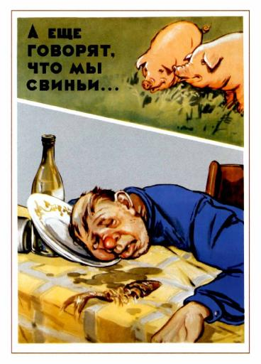 They say we are pigs... 1958