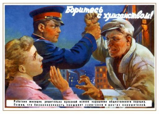 Fight hooliganism! 1956