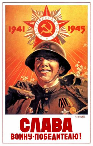 Glory To Warrior - the Victor! 1945