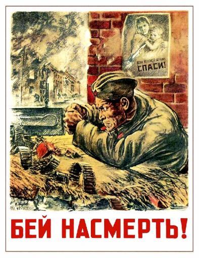 Shoot to kill! 1942