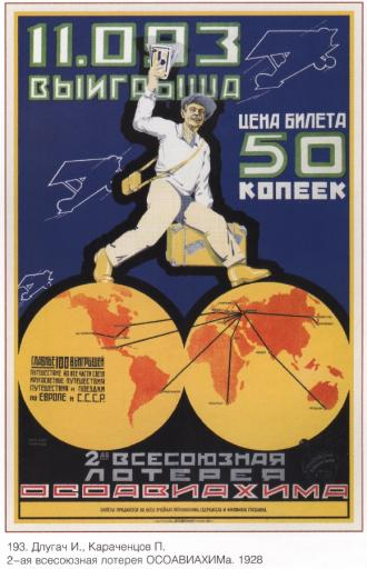 Second all-Soviet Union Lottery OSOAVIAKHIM