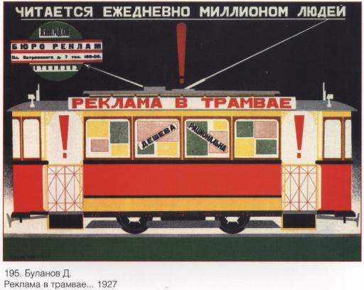 Advertisement inside trolley cars
