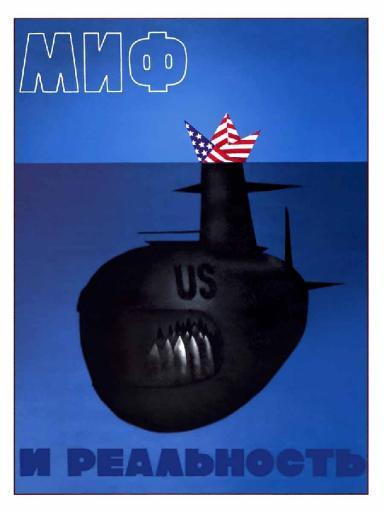 Myth and reality 1984
