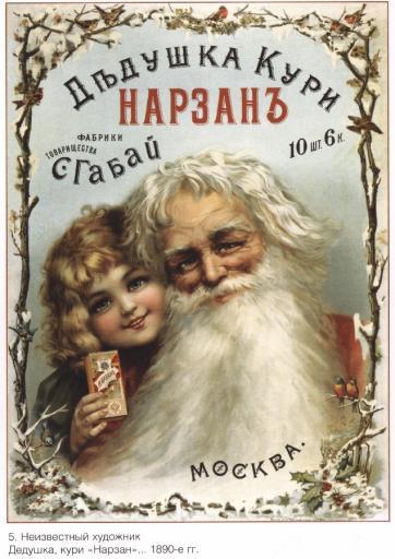 Grandfather Smoke Narzan