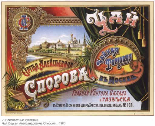Tea of Sergey Aleksandrovich Sporov