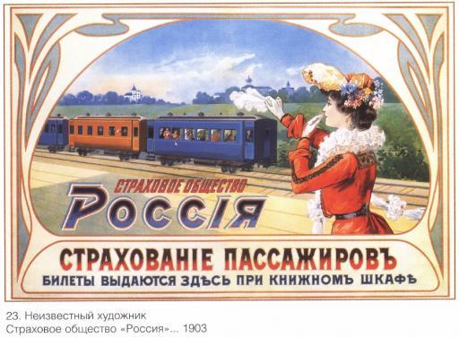 Insurance agency Russia