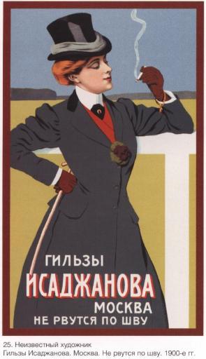 Cartridges of Isadzhanova