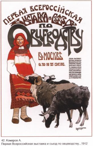 First all Russian sheep breeding exhibition & convention