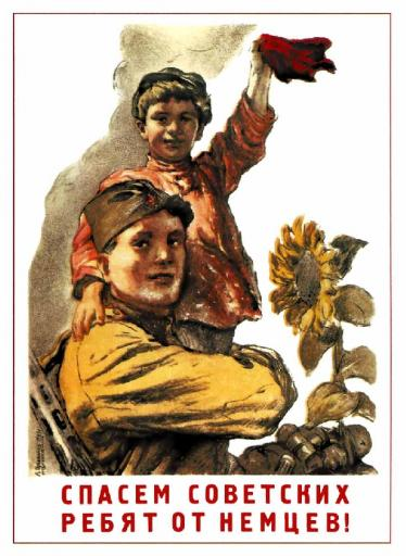 (Let's) Save Soviet children from the Germans! 1943