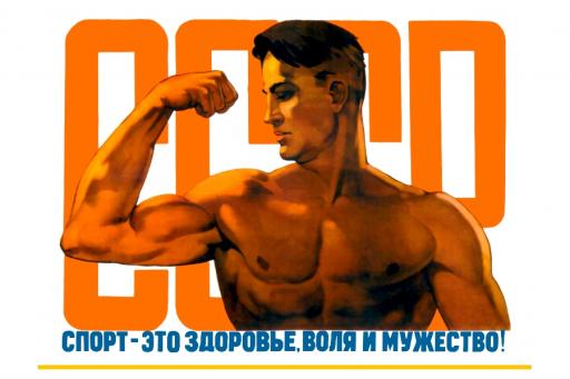 CCCP.  Sport - is health,  will and courage! 1957