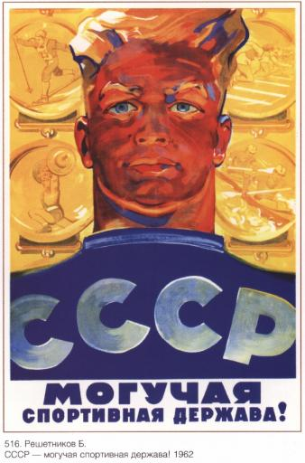 USSR is a Mighty Sports Nation!