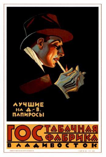 Best in Far East cigarettes 1925