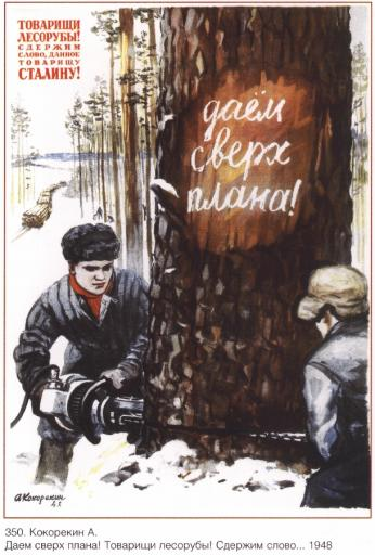 Comrades loggers! Let