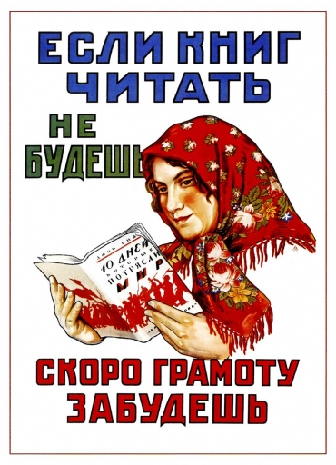 If you will not read books 1925
