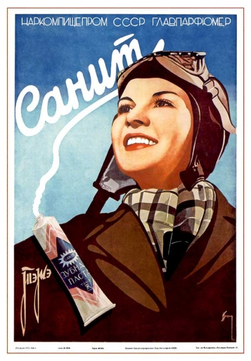Toothpaste Sanit 1938