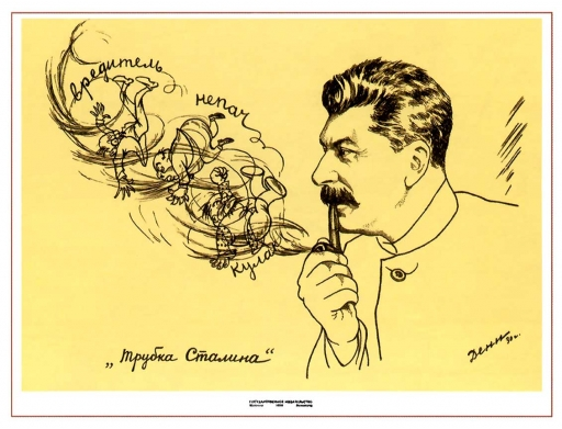 (tobacco) Pipe of Stalin 1930