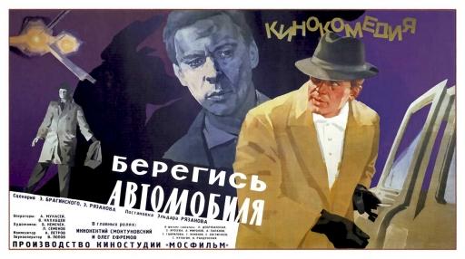 """""""Beware of the Car"""" movie (film) poster, directed by Eldar Ryazanov 1966"""