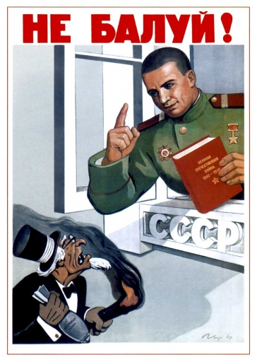 Do not fool around!  1948