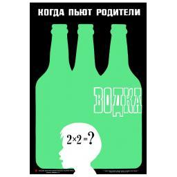 When parents drink vodka 1986