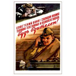 Soviet soldier! Be on the alert! 1954