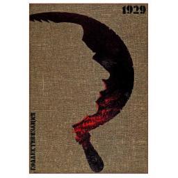 1929. Collectivization. 1989.