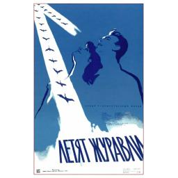 """""""The Cranes Are Flying"""" movie (film) poster, directed by M. Kalatozov 1957"""