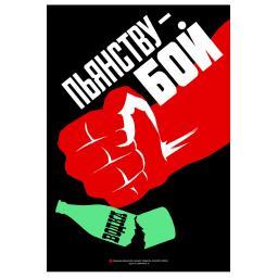 Fight alcoholism! 1987