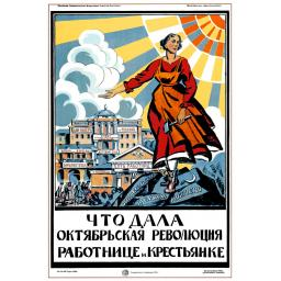 What October Revolution gave to a worker and peasant. 1920