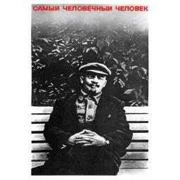 The most humane human. Lenin.
