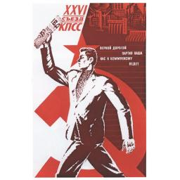 XXVl Congress of the Communist Party of the Soviet Union (KPSS)