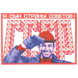 I am a son of the Soviet country! CCCP