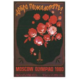 Welcome! Moscow olympiad 1980