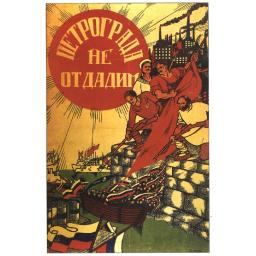 (We) Will not give up Petrograd