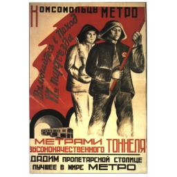 Subway Komsomol members