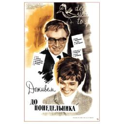 'We'll Live Till Monday' movie (film) poster, directed by S. Rostovskiy 1968