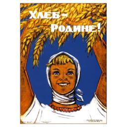 Bread - to the Motherland! 1962