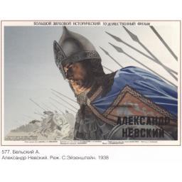 """Alexander Nevsky"" movie poster, directed by S.Eisenstein"