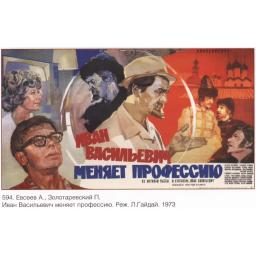 """Ivan Vasilievich Changes Profession"" movie (film) poster, directed by Leonid Gaidai."