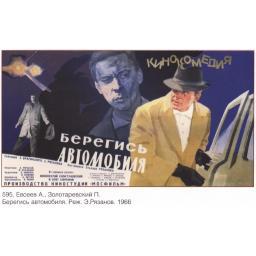 """""""Beware of the Car"""" movie (film) poster, directed by Eldar Ryazanov"""